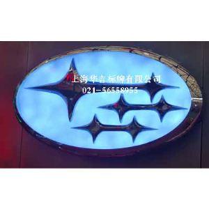 三维斯巴鲁汽车标志高清图片
