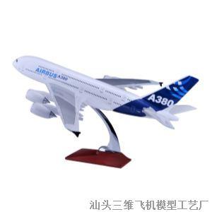 汕头三维飞机模型工艺