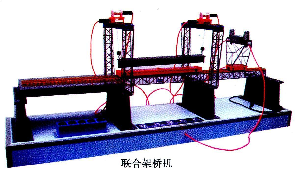 联合架桥机_长沙百广教学设备有限公司-铭万网