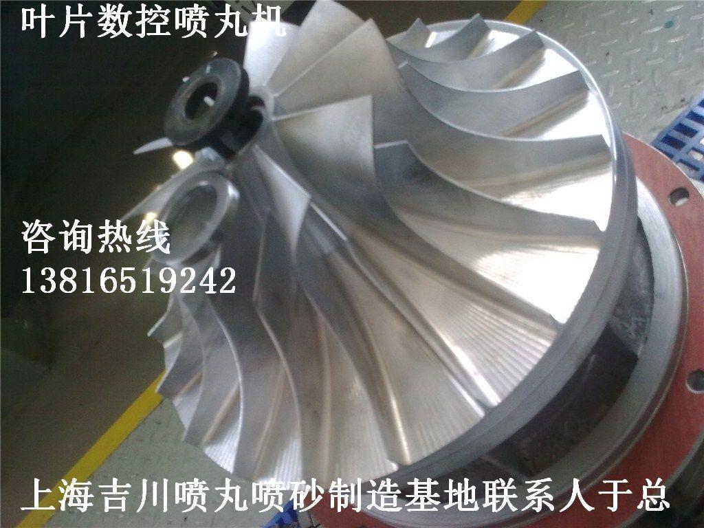 重庆喷砂机航空发动机叶片喷丸机_上海吉川喷砂机械