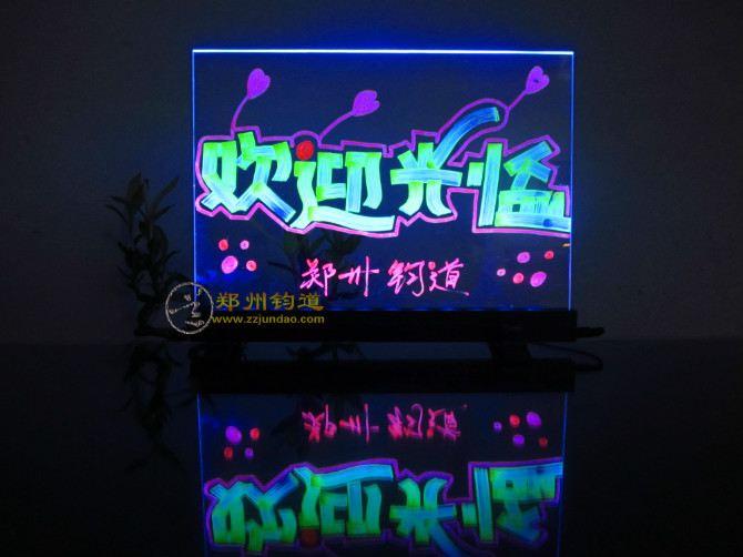 荧光板设计图案大全 led荧光板图案 led荧光板创意图画