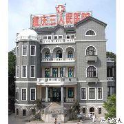 重庆第三人民医院|消防工程|重庆消防安装工程公司|重庆消防工程|重庆消防公司