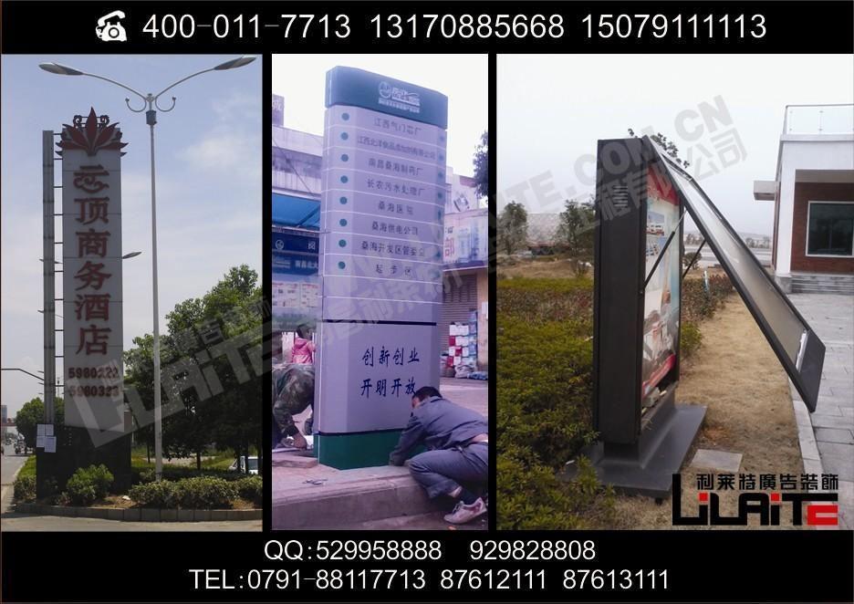 南昌最優質最具效果的路牌燈箱廣告設計制作安裝公司