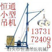 推车式吊运机便携式微型吊机直滑式小型吊运机便携式吊运机厂