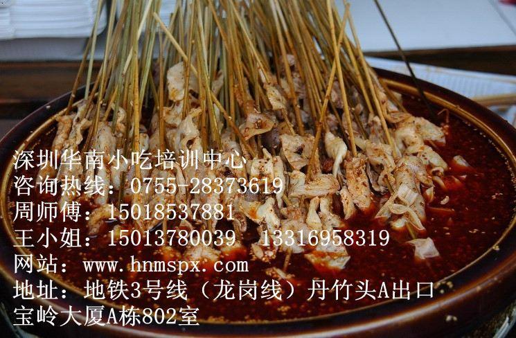 深圳小吃培训,冷锅串串香的制作,哪里可以学冷锅串串做法培训