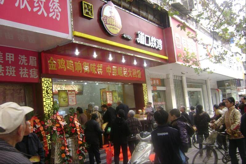 郑州道口烧鸡店