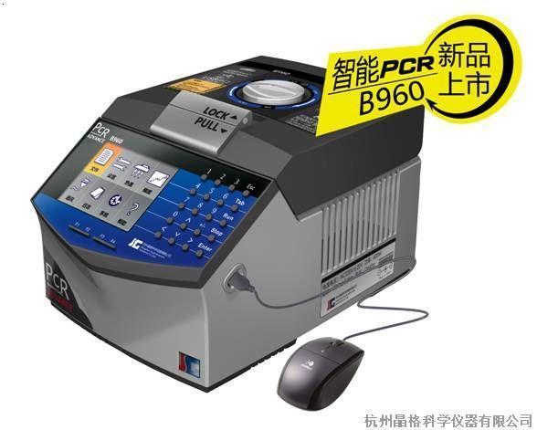 智能梯度pcr热循环仪(b960)c