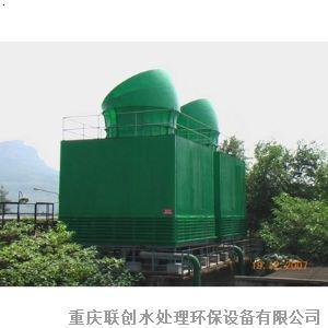 【重庆工业冷却塔】厂家,价格,图片_重庆联创水处理