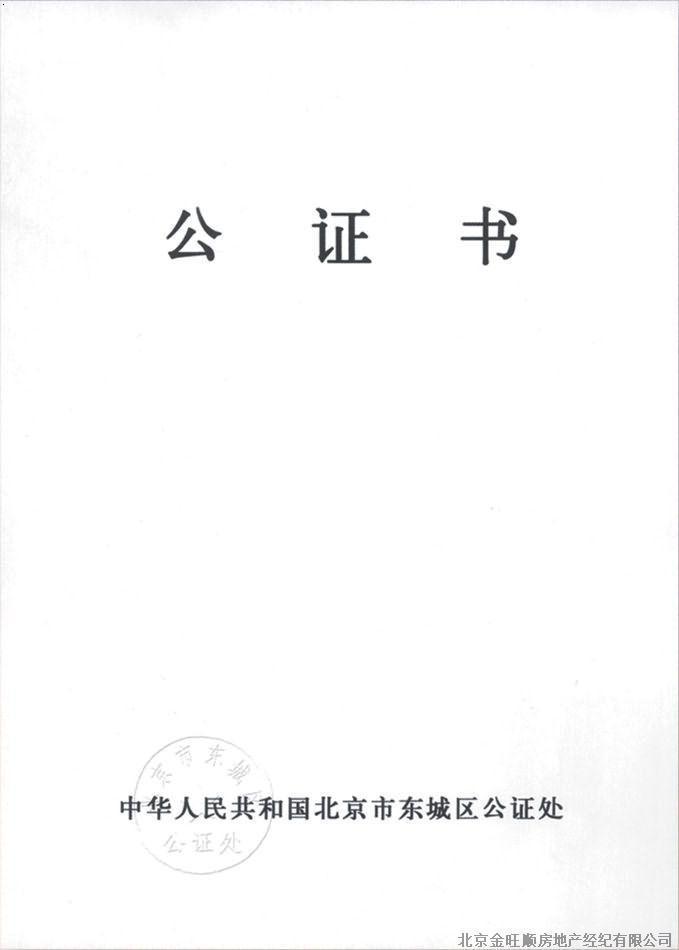 东方心经100图库 董事长全权委托书图片