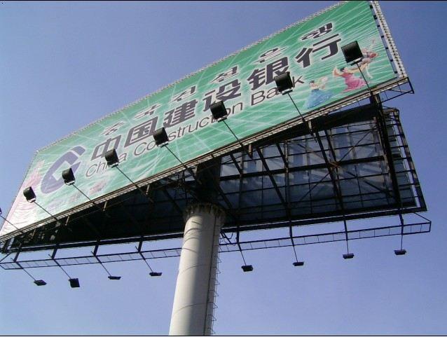 详细信息 吉林省龙聚山钢结构有限公司 户外广告未