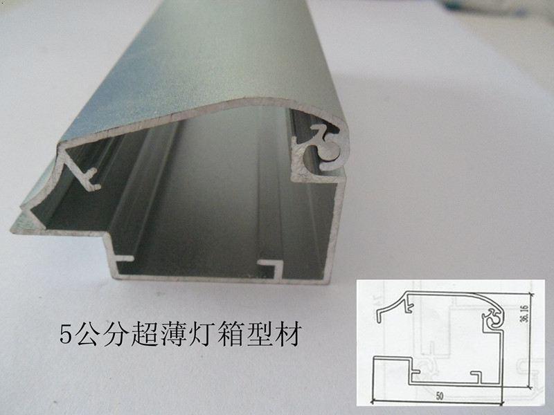 超薄灯箱铝材、广告灯