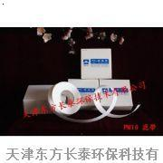 PM10滤带-超细玻璃纤维无胶滤筒-pm10滤纸带-滤筒-滤膜-滤纸带