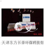 震荡天平过滤器-超细玻璃纤维无胶滤筒-pm10滤纸带-滤筒-滤膜-滤纸带