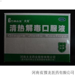 清热解服液_河南省豫龙医药有限公司铭万网2