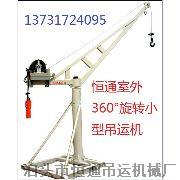 恒通室外360°旋转吊运机小吊机