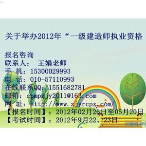 建造师论坛c一级建造师合格标准x广东一级建造师 -厂家,价格,图片 图片