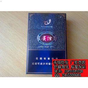 香烟价格表,香烟图片,香烟真伪鉴别-91香烟网-贵烟价格表和图片大全