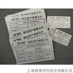 铭牌 上海固定资产管理铝牌