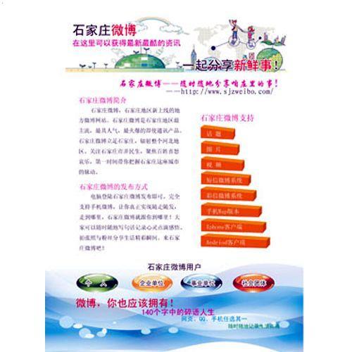 多种宣传册印刷制品|书籍设计印刷|宣传彩页印刷制品