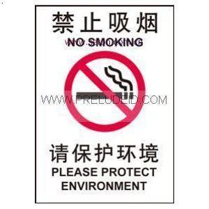 【禁止吸烟 标牌|安全标志牌|安全标识贴|请保护环境
