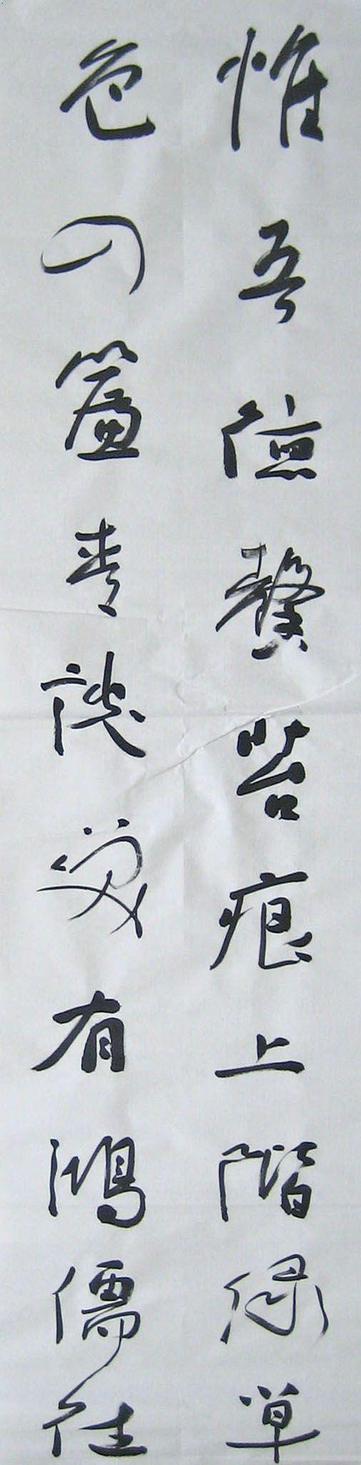 王羲之名人书法,名人字画
