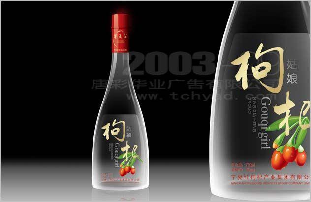 3dmax做三维酒瓶设计效果图   【酒包装酒瓶】_酒包装酒瓶地高清图片