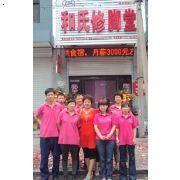 涿州修脚加盟店
