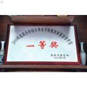 文武学校荣誉证书