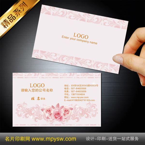 模板/服务素雅粉红名片模板¥6(盒)...