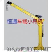 恒通车载小吊机吊运机小型吊运机小型吊机
