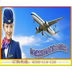 大学生机票打折 深圳航空公司官方网站