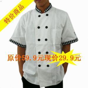产品首页 服装 制服,工作服 厨师服 厨师领巾 厨师帽