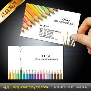 批发零售彩色铅笔名片模板