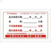 武汉喜悦红汽车用品方形保养提醒静电贴,防水耐高温,耐用环保,可重复使用