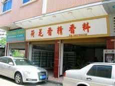 人体香水香精广州荷花香料公司