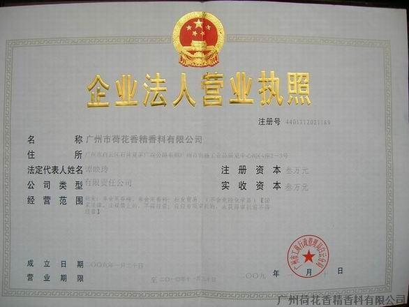 香精香料公司广州荷花香精公司