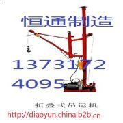 室内外吊运机折叠式小吊机直滑式小型吊机建筑小型吊运机