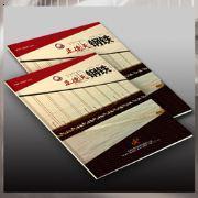 天津食品有限公司宣传册设计印刷 天津宣传册设计 企业宣传册设计印刷 精装宣传册设计印刷 宣传册制作 宣传册批发 宣传册印刷设计 宣传册印刷制作  定制宣传册 样本设计 广告设计