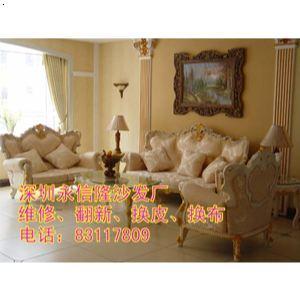 深圳中高档欧式家庭真皮沙发翻新维修家庭沙发换皮服务