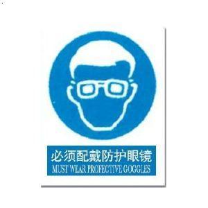 必须戴防护眼镜标志牌