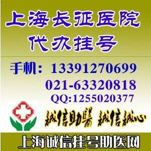 上海长海医院李淑德预约挂号_长海医院消化内