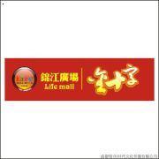 铜仁锦江广场 贵州房地产项目广告整合设计推广