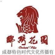 华新国际 锦绣花园 成都房地产项目品牌设计推广