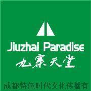 成都会展旅游集团  九寨天堂会展中心品牌设计及推广设计