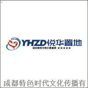 悦华置地物业集团 企业品牌全程设计 企业物料设计制作