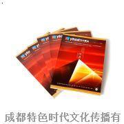 悦华置地物业杂志设计设计印刷 企业内刊设计印刷
