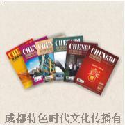成都物业管理协会 全程设计 画册设计印刷 杂志设计印刷