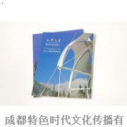 九寨天堂会展中心宣传画册设计制作