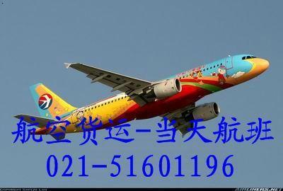 上海到沈阳航空快递