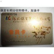 保定友谊烟酒购物卡回收-保定购物卡回收